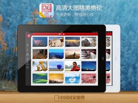 中国国家地理 for iPad screenshot four