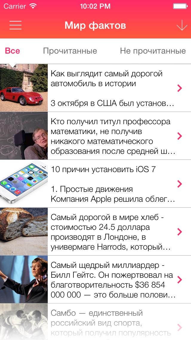 Мир фактов Screenshot 1