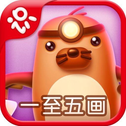 Netease Literacy-learn Chinese for iPhone-网易识字笔画iPhone版-一至五画的汉字-适合3至4岁的宝宝