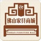 佛山家具商城 icon