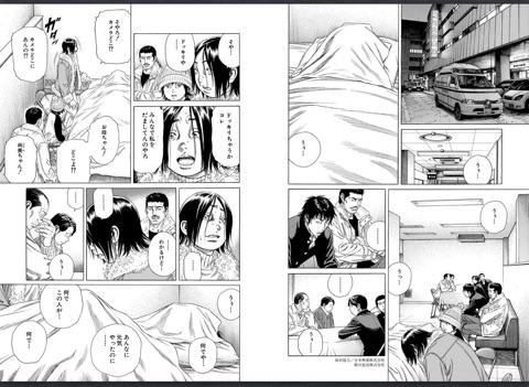 べしゃり暮らし 7 by 森田まさの...