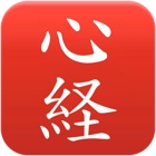 Heart Sutra everywhere icon