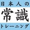 日本人の常識トレーニング