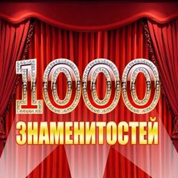 1000 Знаменитостей: Биографии, цитаты, фото и мысли великих людей