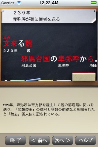 超!倍速暗記 日本史!のおすすめ画像4