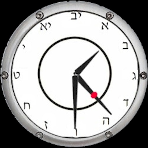 Hebrew and English Talking Clock icon