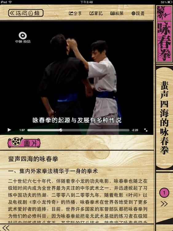 咏春拳 screenshot-1