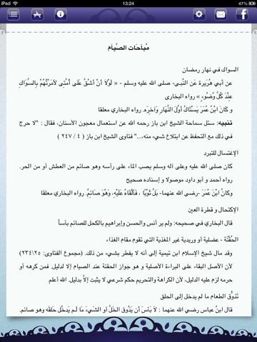 Resala Ramadan iPad