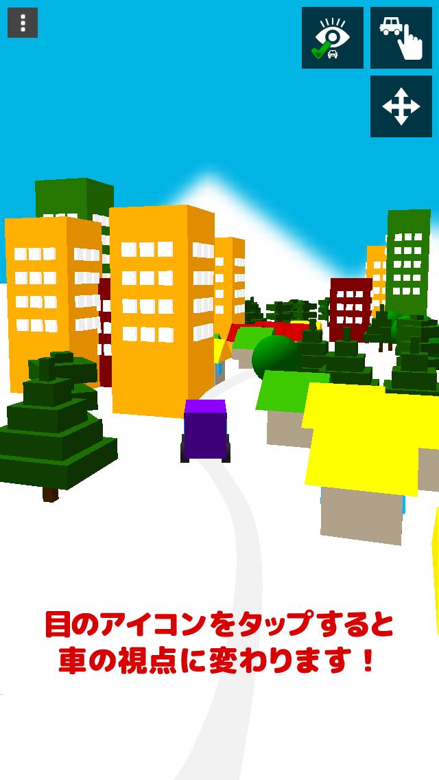 さわって走る!はたらく車(幼児向け) - 無料知育アプリ ScreenShot1