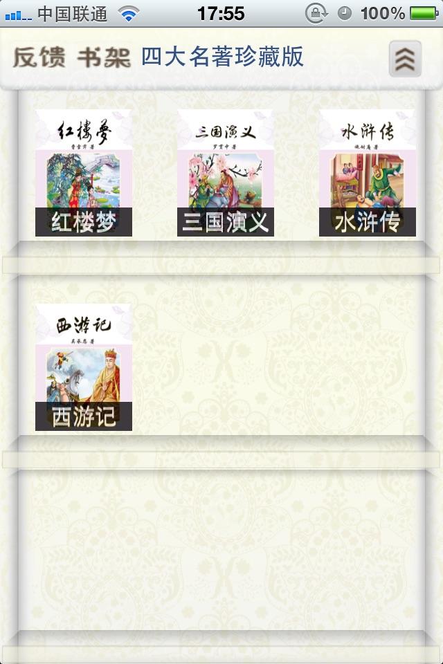四大名著-原版完整小说豪华典藏-豆豆游 Screenshot
