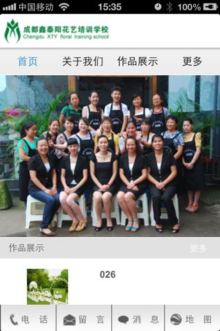 Screenshot of 花艺培训