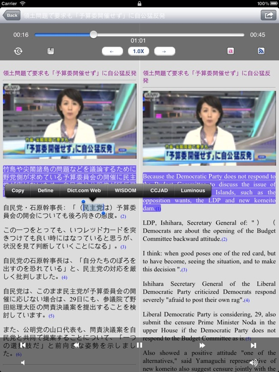 ASAHI TV Japanese News Player (HD)