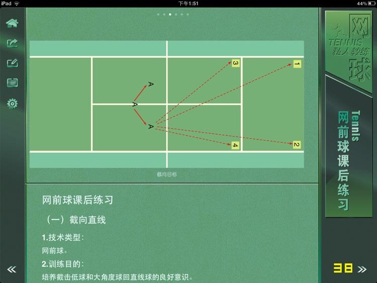 网球私人教练 screenshot-3