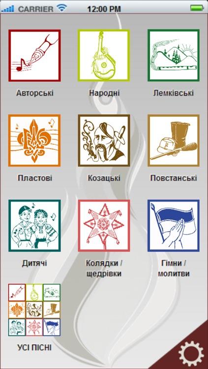 При ватрі – Співаник – Ukrainian songbook