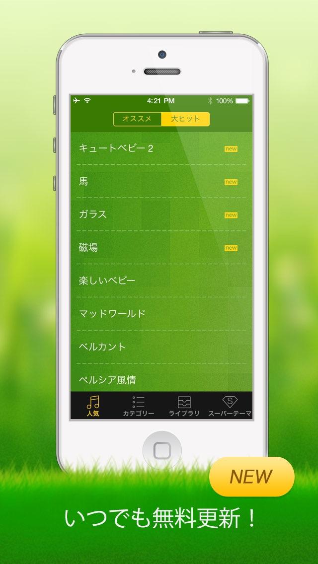 メール着信音 2 screenshot1