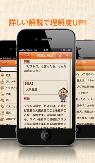 レストランiQ screenshot1