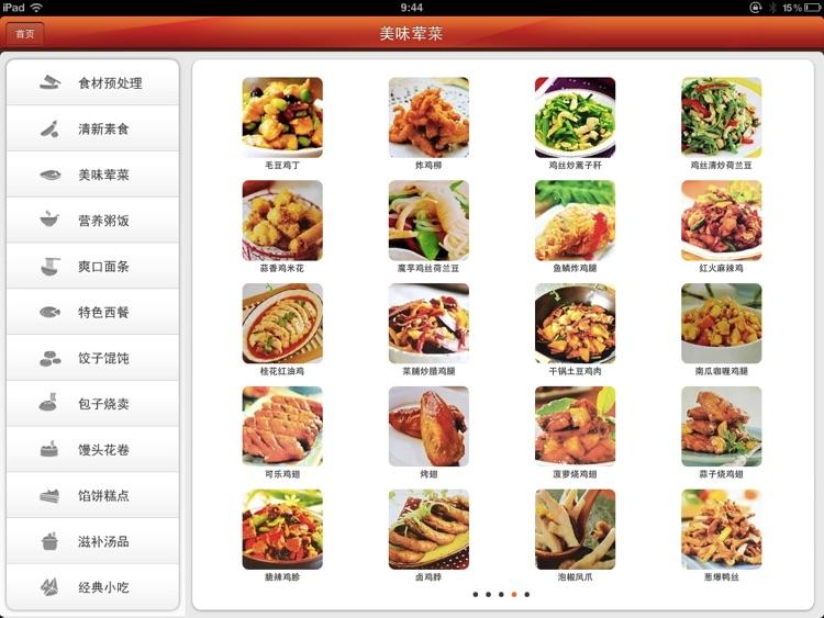 经典家常菜分步图解 for iPad screenshot-3