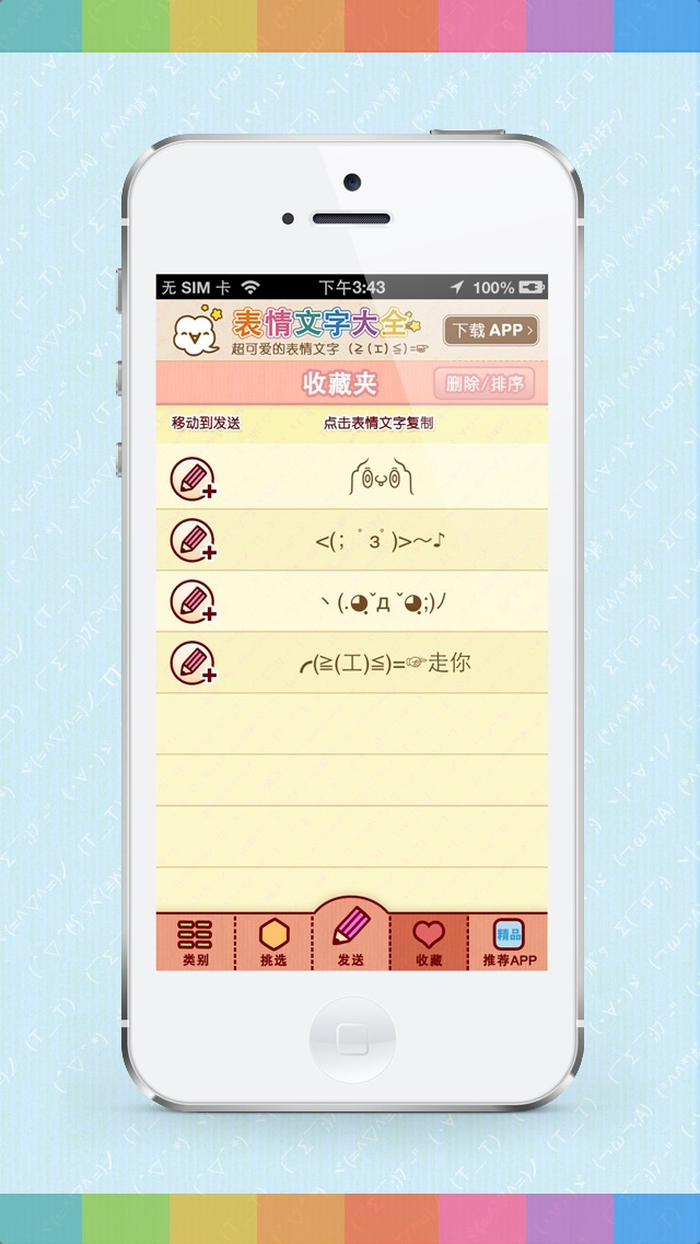 download 表情文字大全-微信微博短信颜文字键盘 apps 3