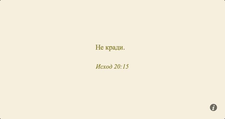 Цитата Библии