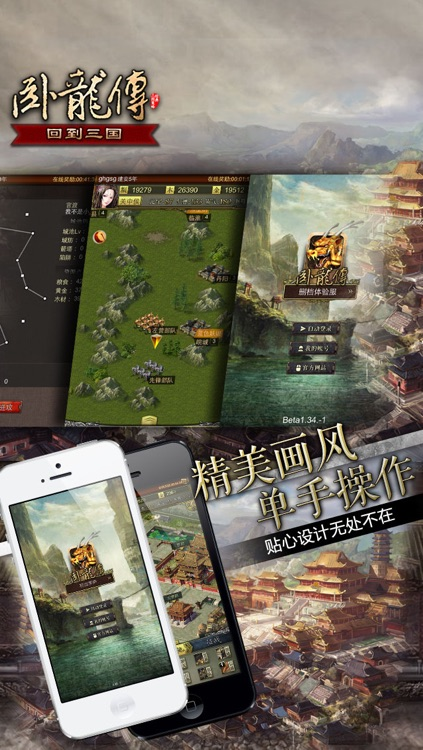 卧龙传 screenshot-2