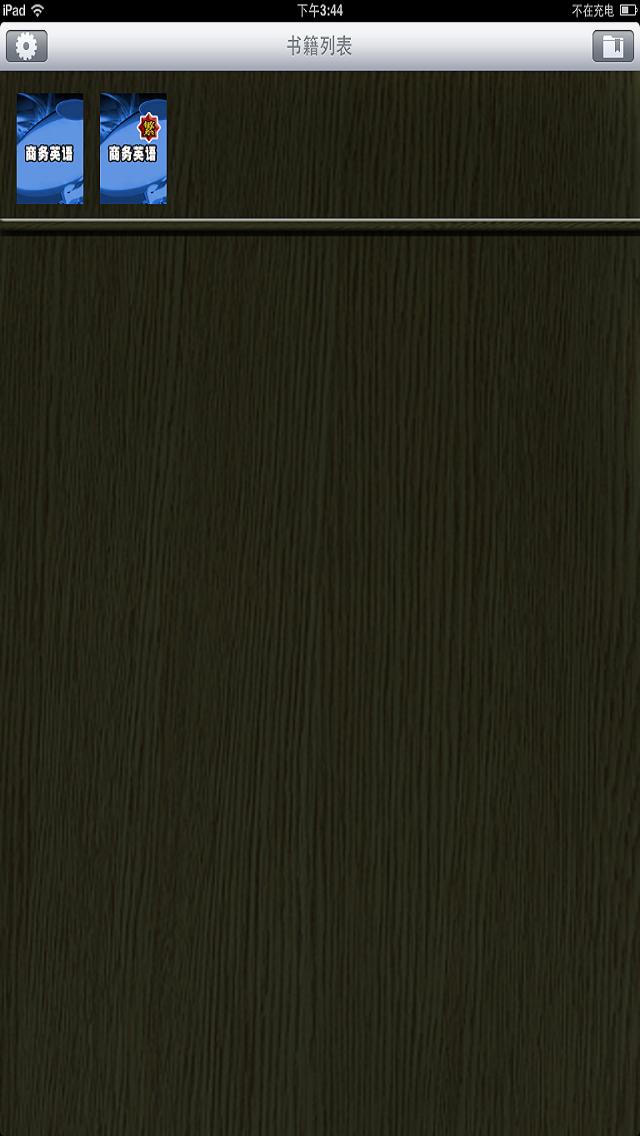 Screenshot #2 pour 商務 必學 英語 900句