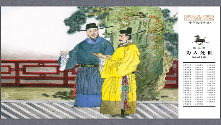 [graphic hd] the Chinese idioms allusions to six volumes screenshot-4