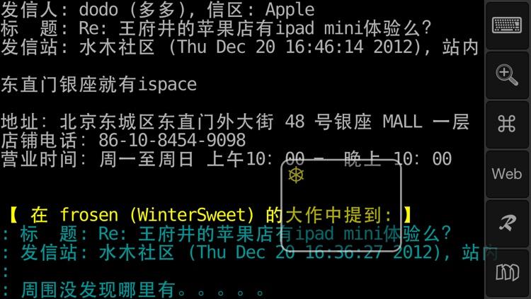 Miu Term screenshot-3