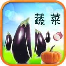 幼儿识图之蔬菜篇 中英文朗读[带练习]