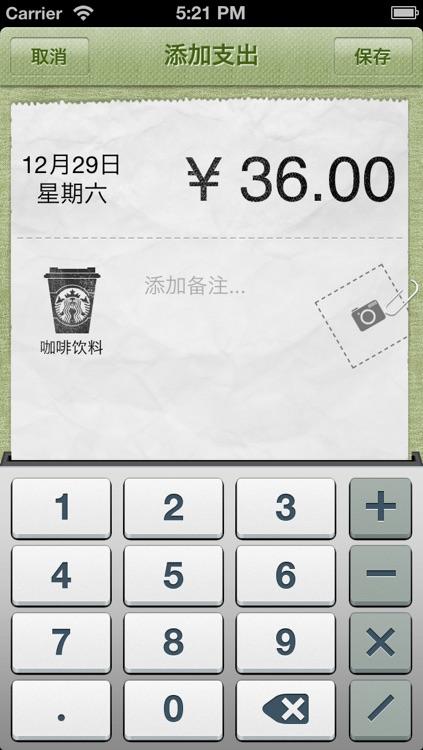 莴苣账本 screenshot-1