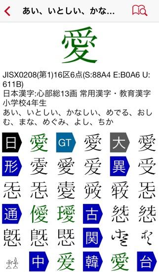 超漢字検索Pro-17万字から部品で検索 screenshot1