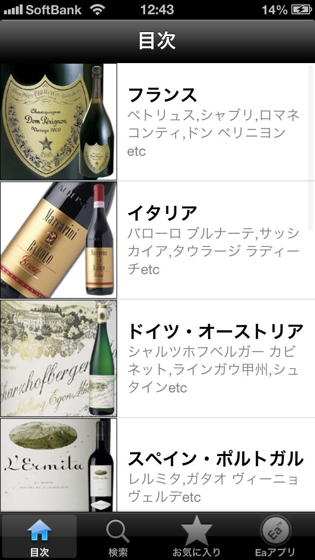 ワイン手帳-Wine Encyclopedia For Gourmet- ScreenShot1