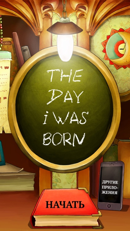 The Day I Was Born (russian edition)