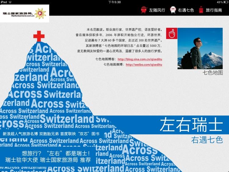 左右瑞士 screenshot-1