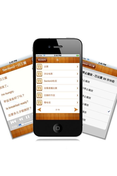 英语900句(生活篇) screenshot-4