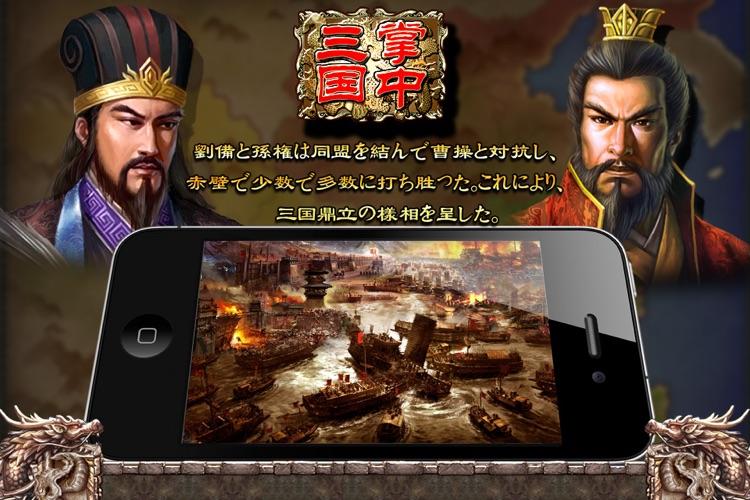 掌中三国 screenshot-2