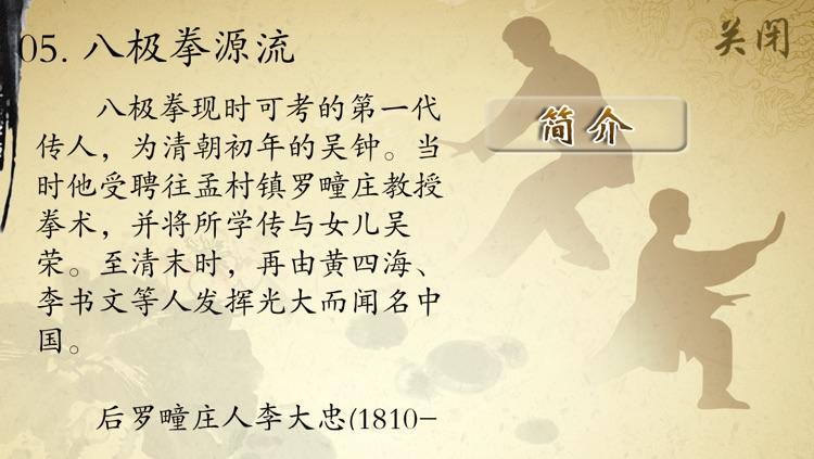 八极拳-武术名家讲解示范 screenshot-4