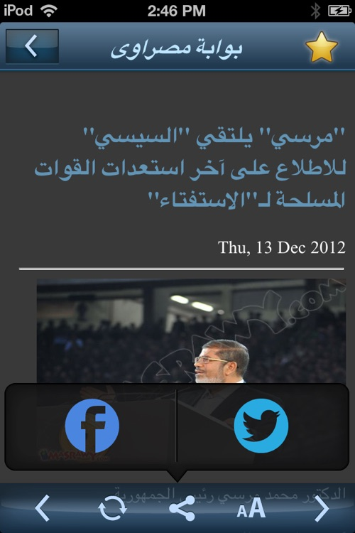 أخبارك screenshot-4