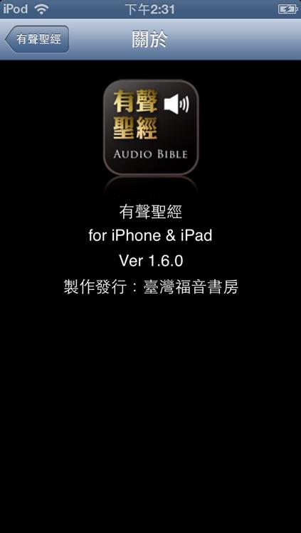 有聲聖經(有聲APP) screenshot-4