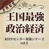 [FREE] 王国最強政治経済 ~KSTUセンター対策シリーズ Vol.3~