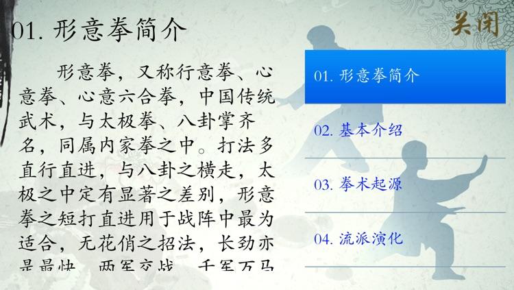 形意拳 - 武术名家讲解示范 screenshot-3