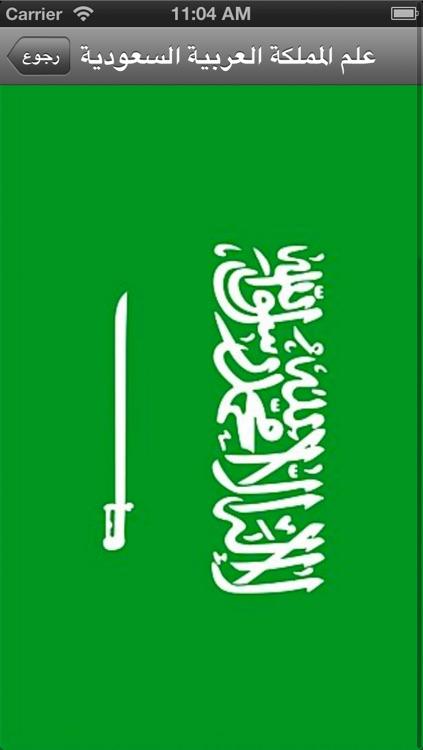 الاطلس العربي screenshot-3