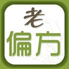 中医偏方百科全书 icon