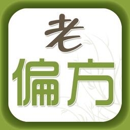 中医偏方百科全书