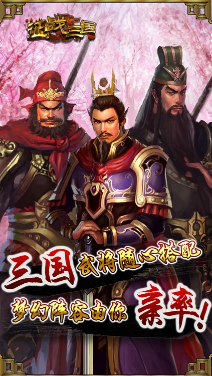 征战三国 screenshot-0