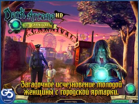 Dark Arcana: Тайна ярмарки HD (Полная версия) на iPad