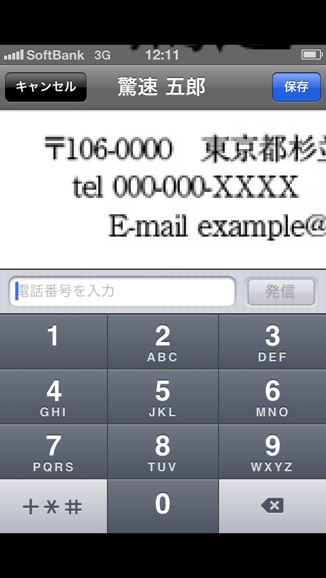 超名刺 Business Card Manager Lite ScreenShot3