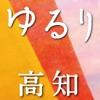 ゆるり vol9