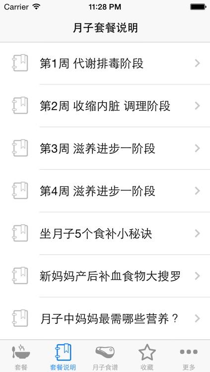 台湾月子餐 产后28天套餐 screenshot-3