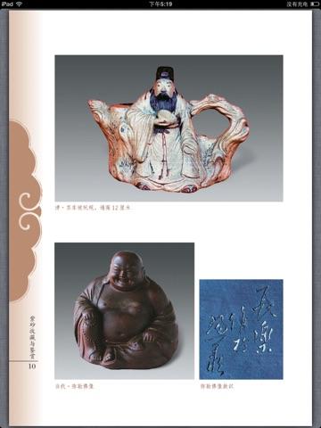 紫砂壺 收藏 與 鑒賞[權威版] Скриншоты10