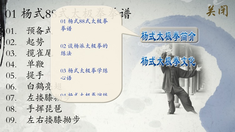 太极拳赏学-杨式太极拳,Yang Tai-chi,A Kind of Traditional Chinese Shadowboxing screenshot-3